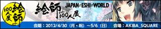 bana_eshi100_m.jpg